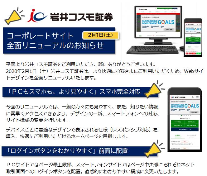 岩井コスモ証券 プラスネット